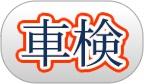 広島 車検 一般